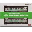 大阪市営地下鉄・中央線