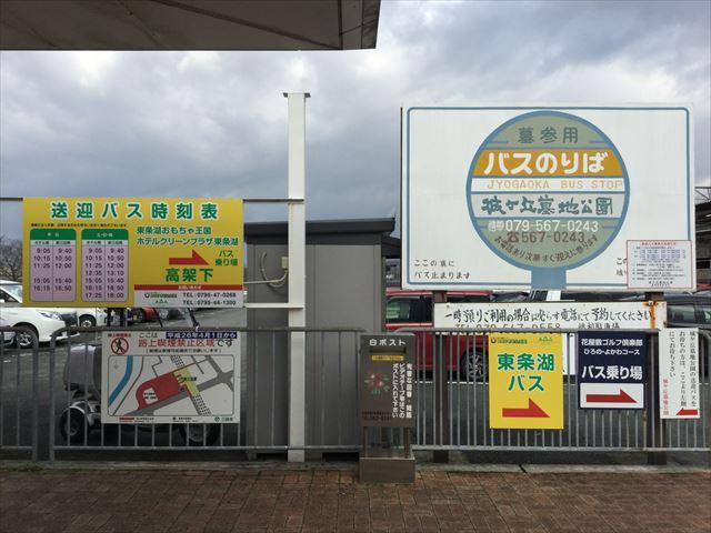 JR新三田駅の「東条湖おもちゃ王国」バス乗り場の案内