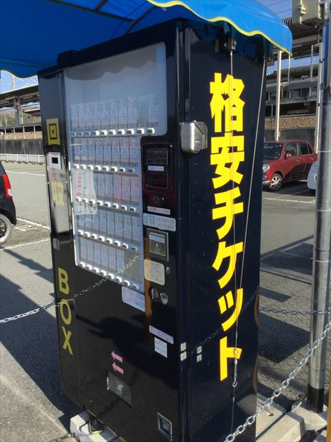 JR新三田駅の格安チケット自販機