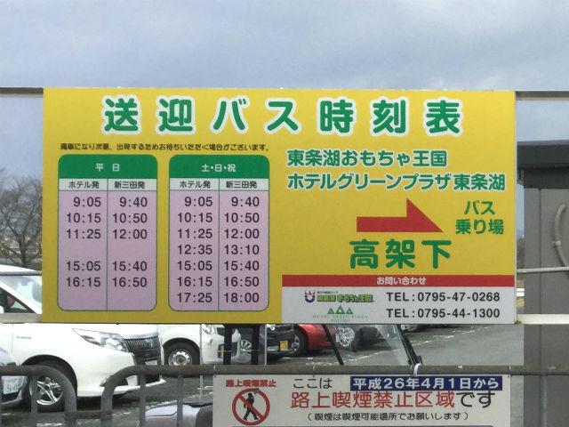 「東条湖おもちゃ王国」「グリーンプラザ東条湖」の無料送迎バスが無料送迎バス時刻表