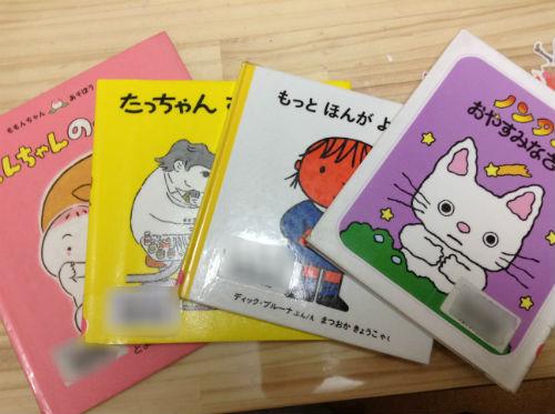 図書館で借りた絵本4冊