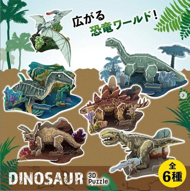 ダイソーのおもちゃ「3Dパズル・恐竜」