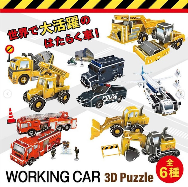 ダイソーのおもちゃ「3Dパズル・働く車」