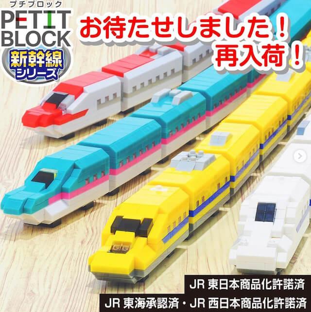 ダイソーのおもちゃ「プチブロック・新幹線シリーズ」
