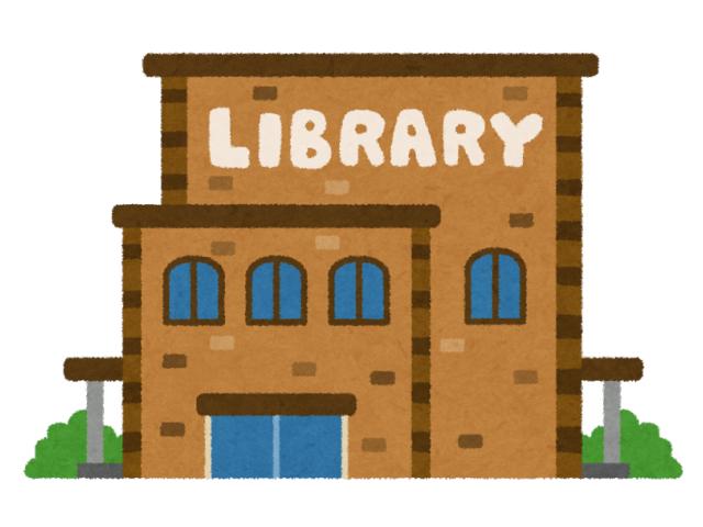図書館の建物