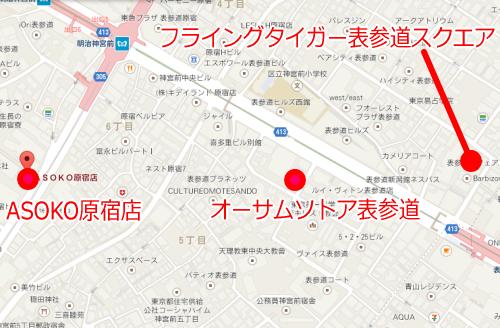 オーサムソトア・ASOKO・タイガー原宿・表参道地図