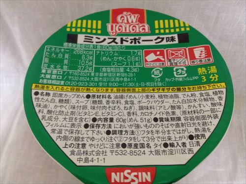 日清カップヌードル・ミンスドポーク味