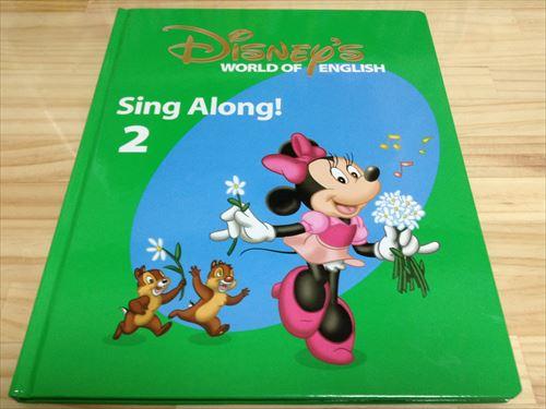 ディズニー英語システム(DWE)「シングアロング」の絵本