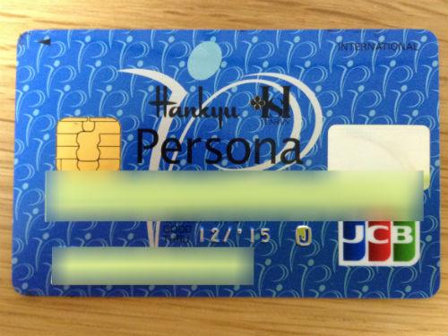阪急阪神百貨店のクレジットカード「ペルソナカード」