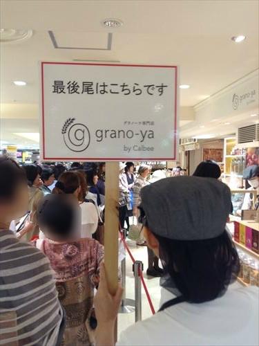阪神百貨店のカルビー・グラノヤでグラノーラを購入
