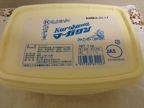 黒川乳業のKurokawaマーガリン