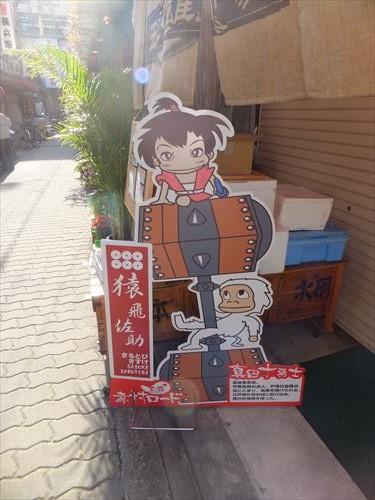 幸村ロード・真田十勇士