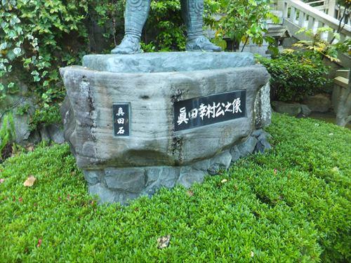 真田丸・三光神社・真田幸村公像