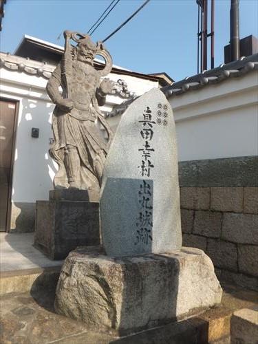 sanadamaru-shinganji002