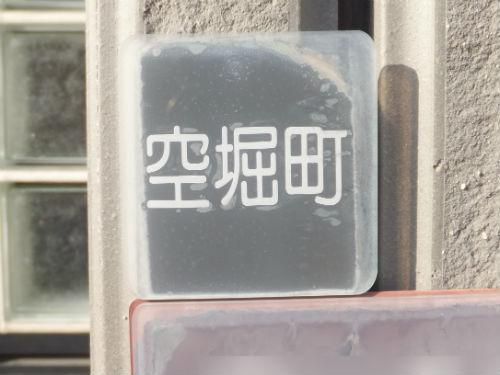 心眼寺・空堀