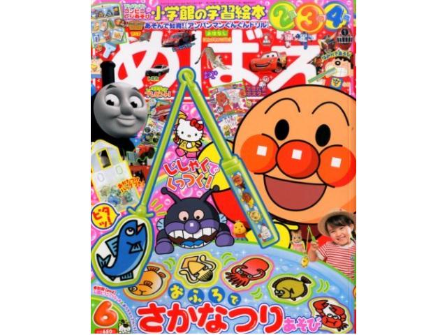 小学館の幼児雑誌「めばえ」