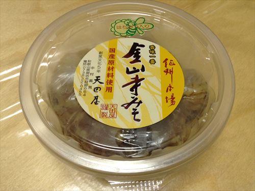 金山寺味噌の画像 p1_21