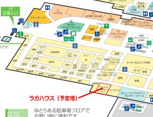 ラガハウス・アピタ長津田フロアーマップ