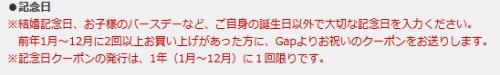 gap-membership03