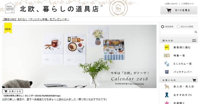 「北欧、暮らしの道具店」webサイト