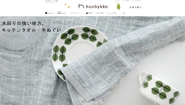 北欧と食器、インテリア雑貨オンラインショップ「hushykke(ハシュケ)」