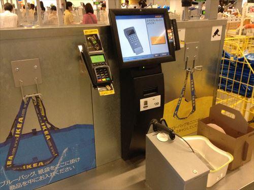 IKEAエクスプレスレジ