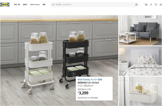 IKEA(イケア)オンラインショップ