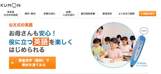 公文式の英語学習(KUMON)公式サイト