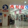 西松屋・フォレオ大阪ドームシティ店