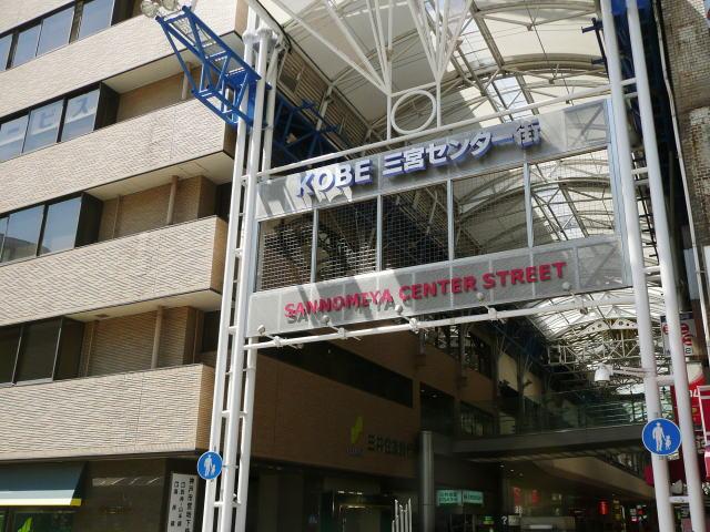 「KOBE三宮センター街」入口