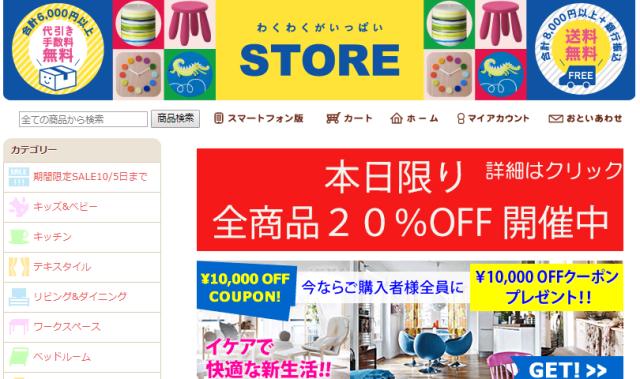 「STORE ONLINE通販」webサイト