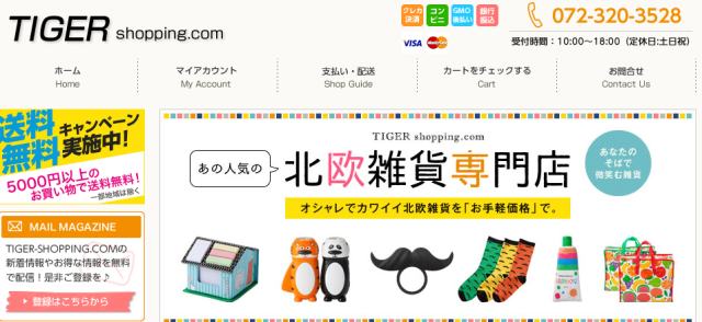 「Tiger Shopping.com」Webサイト