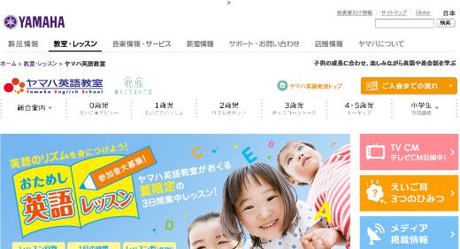 ヤマハ英語教室公式サイト