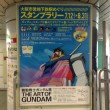 gundam-stamp-rally1