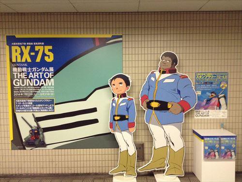 ガンダム展スタンプラリー恵美須町駅