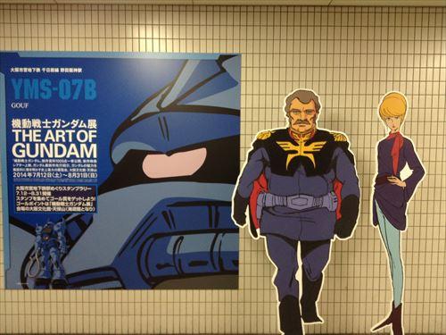 ガンダム展スタンプラリー野田阪神駅