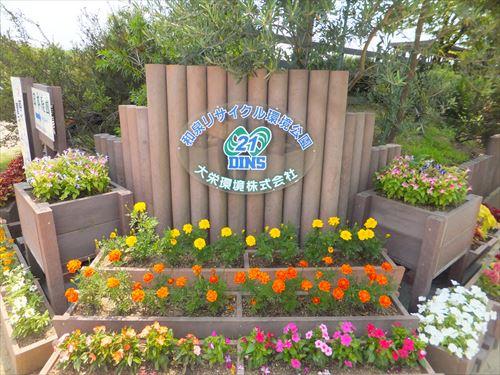 和泉リサイクル環境公園でラベンダー畑