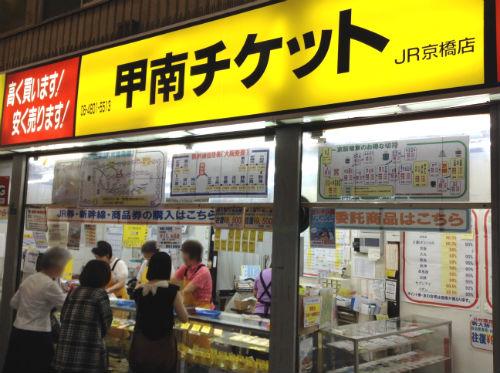 甲南チケット・JR京橋店