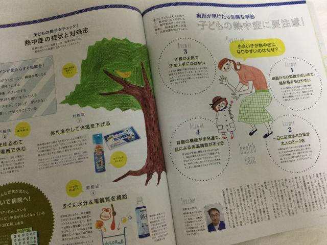 雑誌「コドモエ」2014年8月号の子供の熱中症の記事