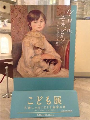 こども展in大阪市立美術館