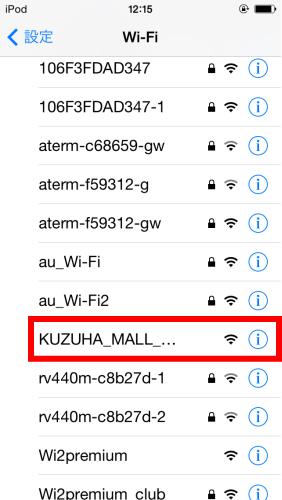 くずはモール無料Wi-Fi設定