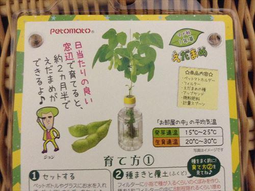 ペットマト枝豆