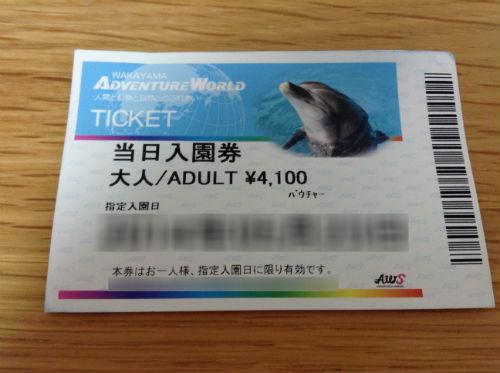 アドベンチャーワールド入園券