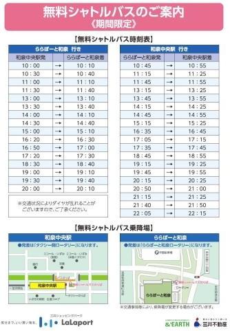 ららぽーと和泉無料シャトルバス時刻表