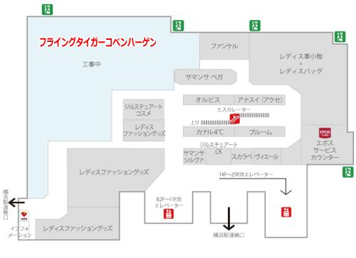 丸井シティ横浜地下2階タイガー