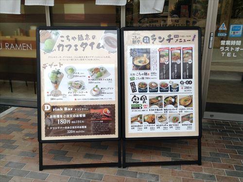 ビエラ玉造・こちゃ麺亭