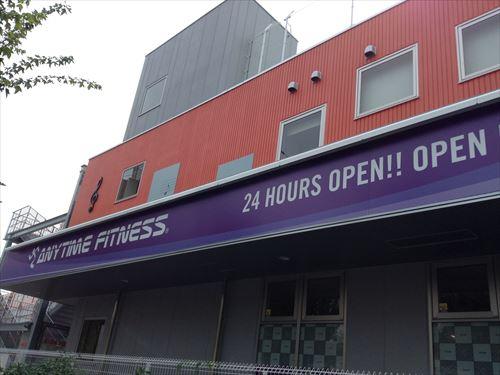 ビエラ玉造・Anytime Fitness