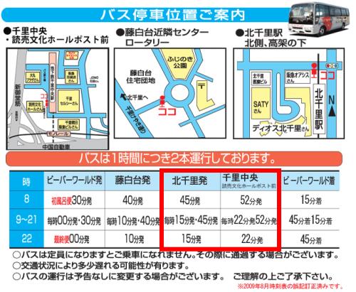 無料シャトルバス・時刻表・停車位置
