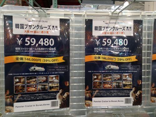 コストコ和泉倉庫店(1日特別招待券)旅行