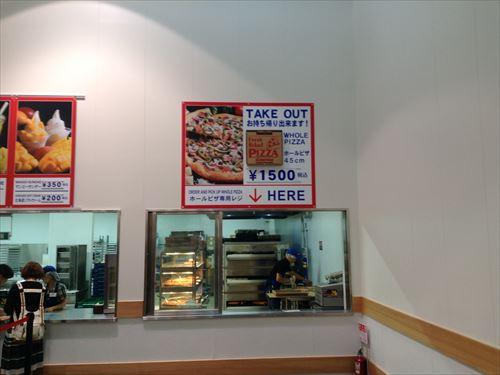 コストコ和泉倉庫店(1日特別招待券)ピザのテイクアウト